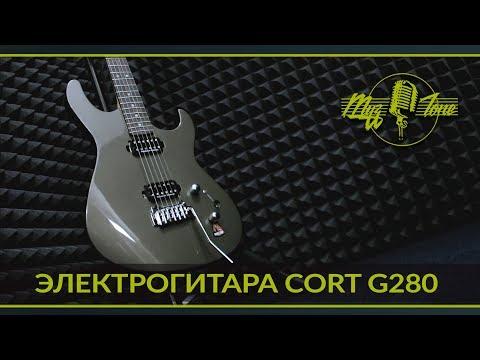 Электрогитара CORT G280MBP