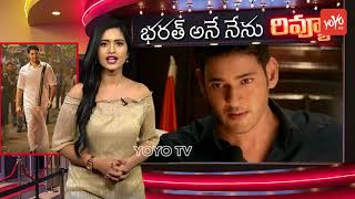 Bharat Ane Nenu Review | Mahesh Babu | Koratala Siva | First Review & Rating | YOYO TV Channel