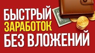 Как заработать деньги в интернете без вложений до 500 рублей в день?
