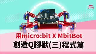 用micro:bit與MbitBot組裝Q腳獸-程式篇-