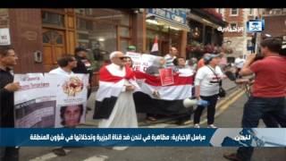 مراسل الإخبارية: مظاهرة في لندن ضد قناة الجزيرة وتدخلاتها في شؤون المنطقة