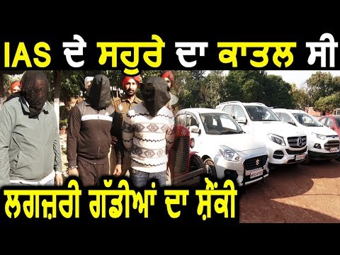 Exclusive: Patiala में IAS के ससुर का Murder करने वाला था Luxury Cars का शौक़ीन