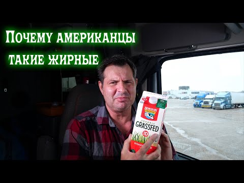 ЧТО С ЕДОЙ В США? Почему американцы толстеют? Я русский в АМЕРИКЕ не могу такое есть! Жизнь в сша!