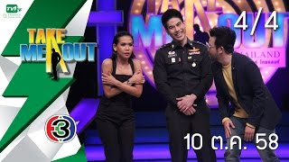 Take Me Out Thailand S9 ep.03 น้ำ-หมวดกบ 4/4 (10 ต.ค. 58)