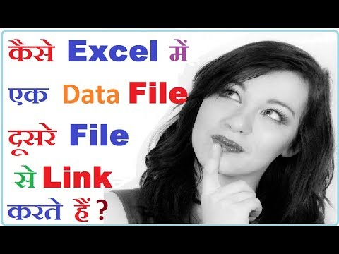 How To Link Excel File To Another File For Automatic Update Data In Hindi