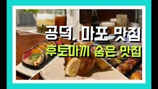 마포 공덕 맛집, 분위기 좋은 일식집 기노, 후토마끼 …