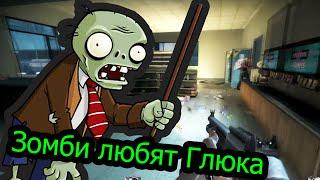 left 4 dead 2 - Зомби любят Глюка