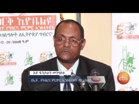 whats new - Ethiopian Institute of Agriculture Research 50 Years Anniversary