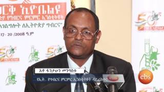 whats new - Ethiopian Institute of Agriculture Research 50 Years Anniversary - የኢትዮጵያ የግብርና ምርምር ተቇም