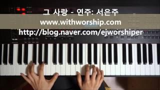 ccm 피아노 반주곡집 수록곡 그 사랑 마커스 워십 박희정 편곡 연주 서은주