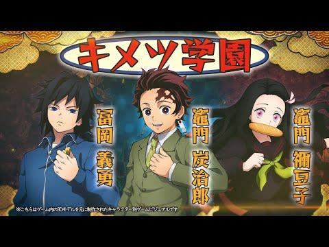 Demon Slayer: Kimetsu no Yaiba - The Hinokami Chronicles - Character Intro #13: Kimetsu Gakuen Ver.