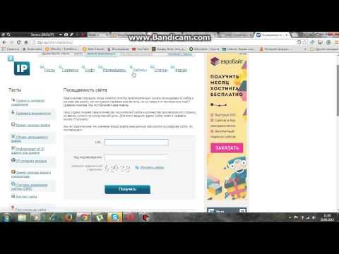 Как узнать посещаемость любого сайта