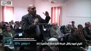 مصر العربية | تنفيذي أسيوط يناقش المرحلة الثانية للخطة الاستثمارية 2017