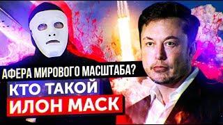 Почему у России НЕТ и не будет своего Илона Маска | Быть Или