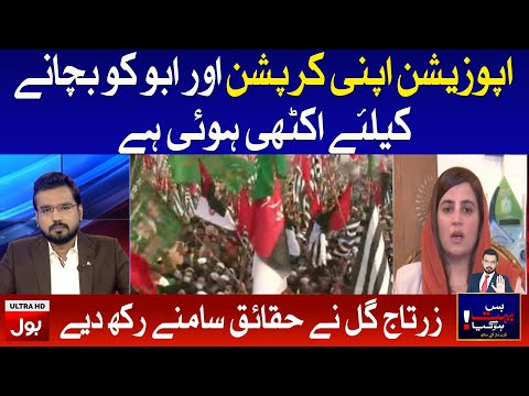 Zartaj Gul Aggressive Response on Opposition