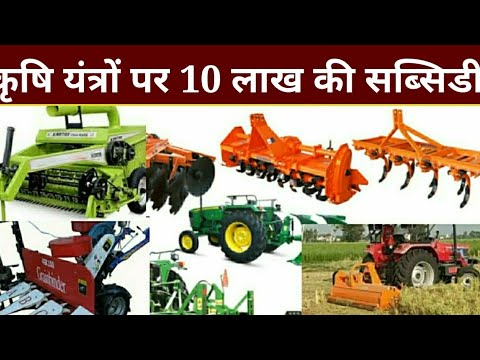 agricultural equipment subsidy 10 lakh rs,  krishi yantra subsidy, agriculture machinery subsidy