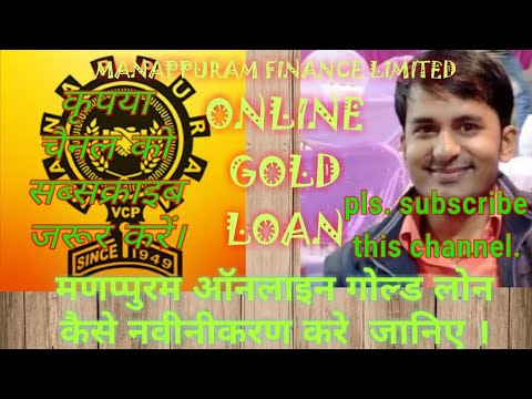 Online Gold Loan Renewal Manappuram Finance Ltd
