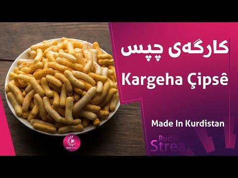 Made in Kurdistan -  PepsiCo - Cheetos Production Line