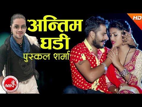 New Nepali Lok Dohori | Antim Ghadi - Puskal Sharma & Anuska Ghimire Ft. Bimal Adhikari & LKRPB
