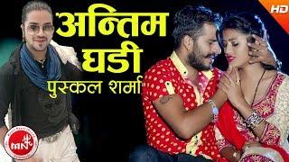 new-nepali-lok-dohori-antim-ghadi---puskal-sharma-anuska-ghimire-ft-bimal-adhikari-lkrpb