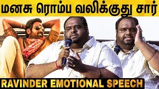 Sanga Thamizhan தீபாவளிக்கு வராது! Producer Ravinder Chandrasekharan Emotional Speech | MMA