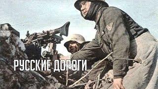 ☭ Игорь Растеряев  ☭ Русские дороги ☭