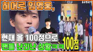 【ENG】히어로 임영웅, 현재 올 100점으로 팬들 난리난 상황ㅋㅋ Lim Young-woong, fans are going crazy with 100 points 돌곰별곰TV