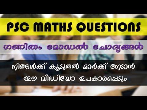 Kerala PSC LDC Maths Model Questions PSC 2017   LGS 2017 PSC Repeated Questions PSC SSC CGL 2017