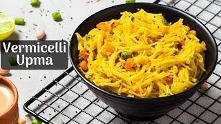 सेवई उपमा | How to make Vermicelli Upma Recipe | Semiya Upma Recipe | Quick Breakfast recipe |