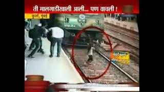 Kurla | Mumbai | Girl Saved After Hit by Goods Train