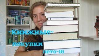 Книжные покупки лето`16 || Воплощение  мечты!