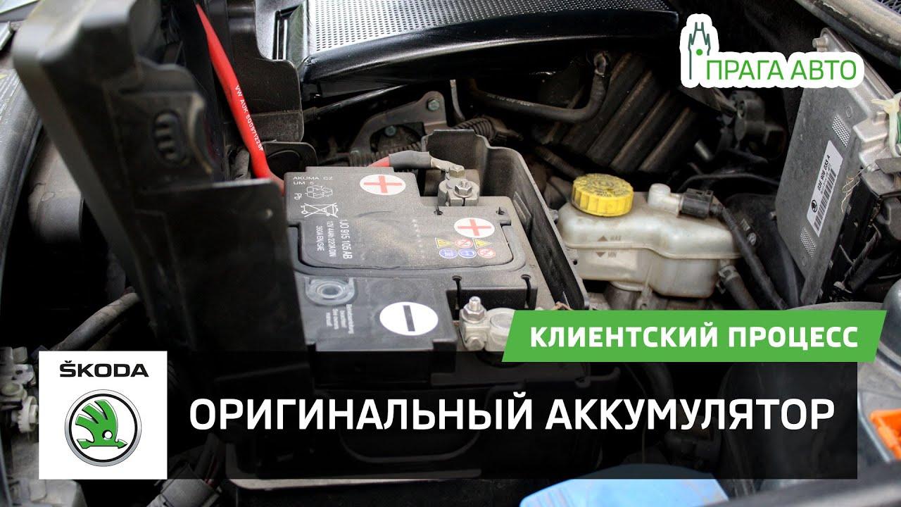 skoda fabia аккумулятор проблемы