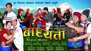 हेर्नैपर्ने ठेट नेपाली फिल्म तपाईं हाम्रै कथा  Harpalko Bdhyata New pun magar Culture movie