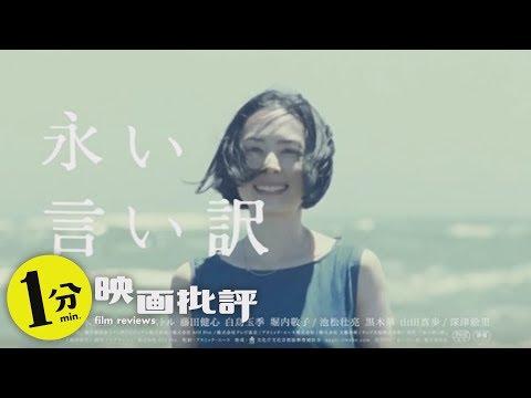 【感想/レビュー】永い言い訳【1分映画批評】西川美和
