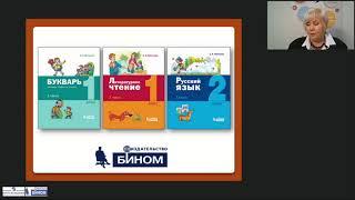 Постановка и решение учебной задачи на уроках литературного чтения в начальной школе. Часть 3