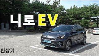기아 니로 EV 시승기 Feat.류청희(2019 Kia Niro EV Test Drive) - 2018.09.11