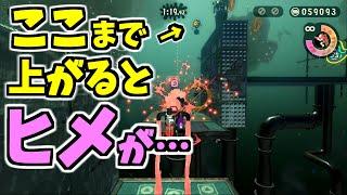 【スプラトゥーン2】ジェットパックでここまで上がるとヒメの隠しゼリフが!?あー…