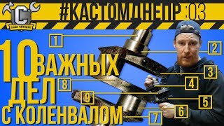 10 ВАЖЛИВИХ СПРАВ З КОЛЕНВАЛОМ ДНІПРА, до його установки в картер #КастомДнепр: 3 серія