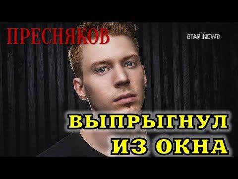 Никита Пресняков выпрыгнул из окна. Новости шоу бизнеса - Видео онлайн
