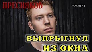 Никита Пресняков выпрыгнул из окна. Новости шоу бизнеса