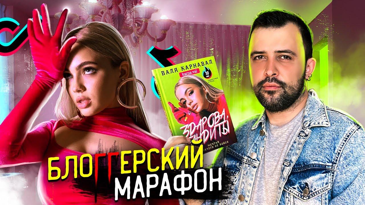 КНИГА ВАЛИ КАРНАВАЛ // Шедевр от звёзды Тик Тока