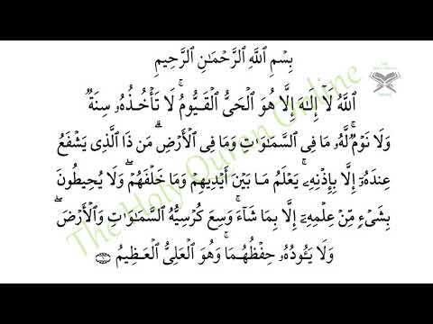 Ayatul Kursi  28 D8 A2 DB 8C D8 AA  D8 A7 D9 84 DA A9 D8 B1 D8 B3 DB 8C 29   Tilawat Of Holy Quran