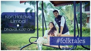 Kon Halave Limbdi | Gujarati Folk | #folktales ft. Dhaval Kothari & Amisha Zalani
