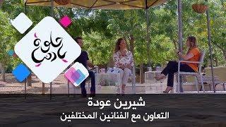 شيرين عودة - التعاون مع الفنانين المختلفين