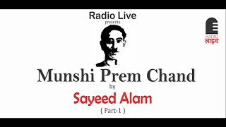 Prem Chand by Sayeed Alam (  Part 1 )