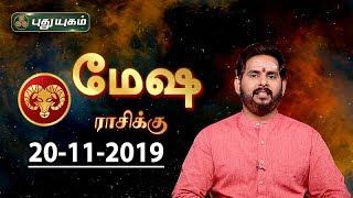 Rasi Palan | Mesham | மேஷ ராசி நேயர்களே! இன்று உங்களுக்கு…| Aries | 20/11/2019