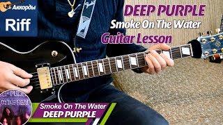 Скачать Deep Purple Riff рифф Smoke On The Water играть на гитаре аккорды
