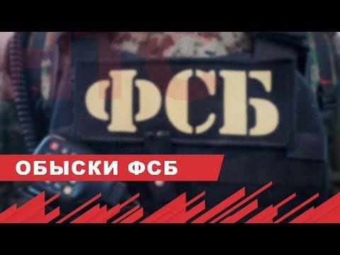 НТС Севастополь: ФСБ проводит обыски по делу о хищениях средств гособоронзаказа
