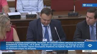 Συνεδρίαση της Επιτροπής ΔΕΚΟ της Βουλής για τον νέο Διοικητή του ΕΤΕΑΕΠ