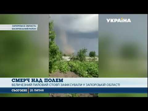Сегодня: Смерч пронісся над полями в Запорізькій області
